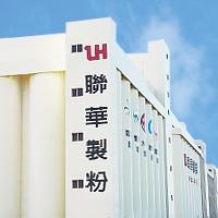 聯華製粉食品股份有限公司